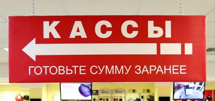 Интернет-магазин Плеер.ру закрыли за махинации с чеками