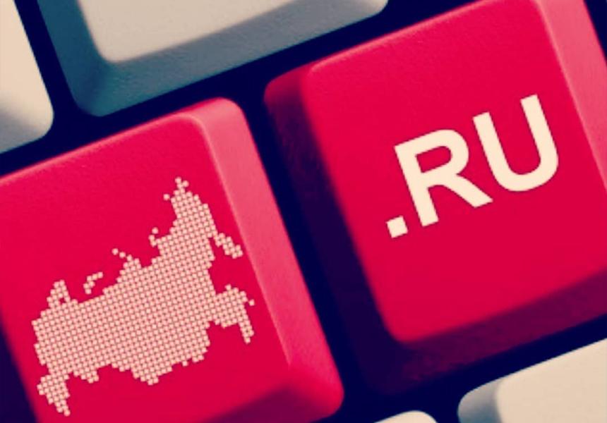 Рунету 25 лет
