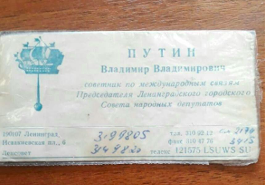 Визитку Путина из СССР продают за 650 тысяч рублей