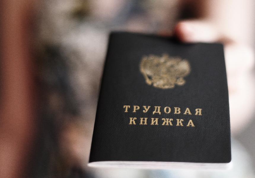 У россиян появятся электронные трудовые книжки