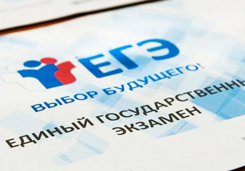 Роскомнадзор заблокировал доступ к сайтам с ответами на вопросы экзаменов