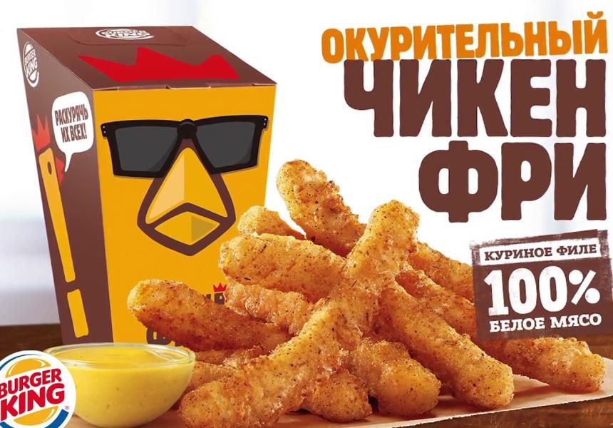 За непристойную рекламу Burger King оштрафуют больше чем на миллион рублей