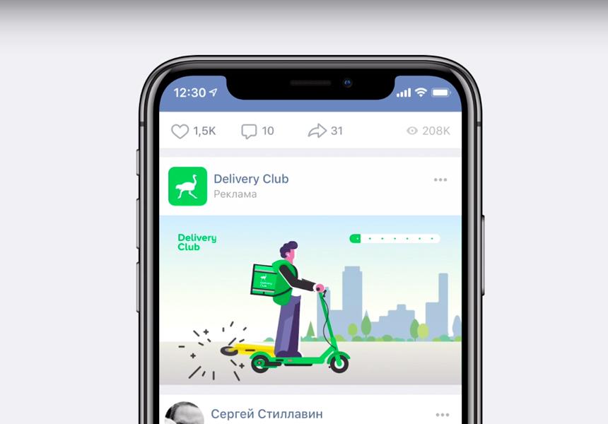 «ВКонтакте» придумала новый способ «навязывать» пользователям товары и услуги