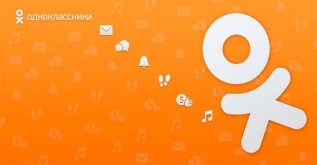 Одноклассники наделили страницы пользователей возможностями бизнес-аккаунтов