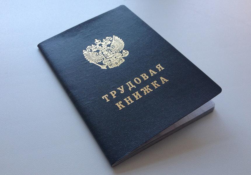 Россиянам разрешат отказаться от электронной трудовой книжки