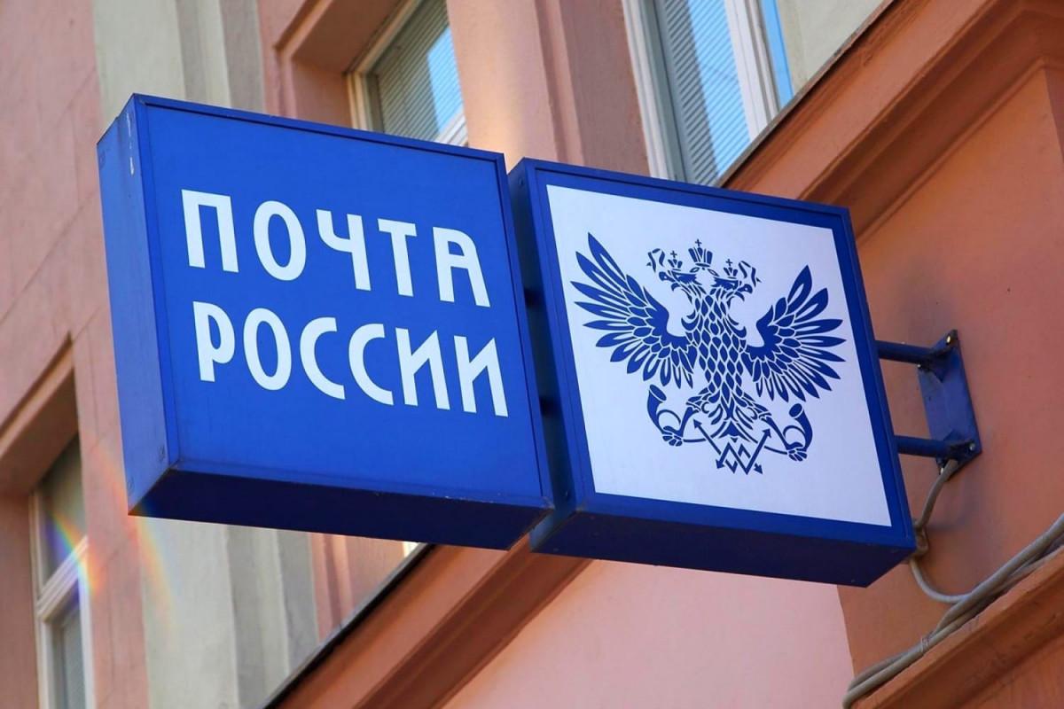 """""""Почта России"""" займется доставкой товаров с площадок с онлайн-объявлениями"""