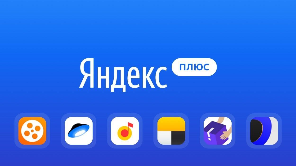 В Черную пятницу Яндекс на 40% удешевил подписку на собственные сервисы