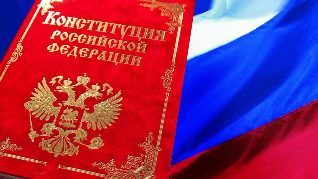 Российские власти создадут приложение со всеми поправками в Конституции