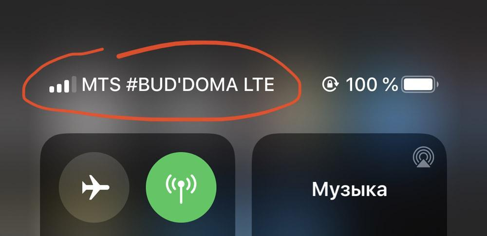 МТС изменила название сети в смартфонах из-за пандемии
