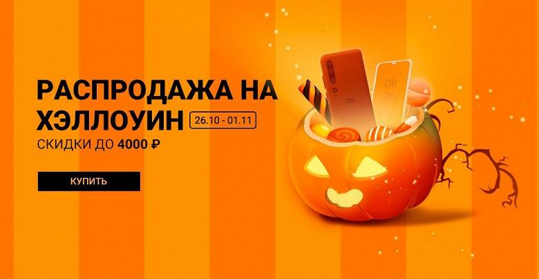 Xiaomi распродает смартфоны в честь Хэллоуина