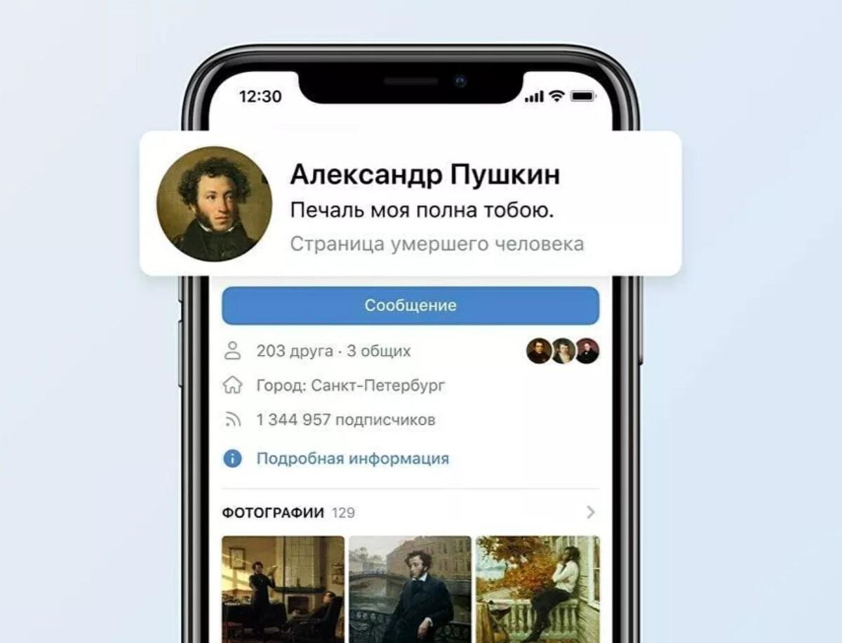 Страницы умерших людей ВКонтакте начали отмечать