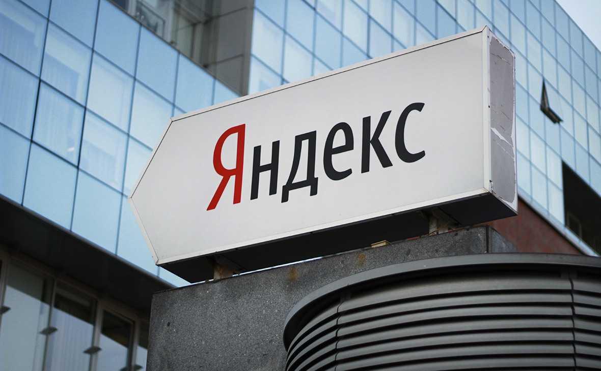 Яндекс скрыл истинные номера телефонов на сервисе объявлений ради безопасности
