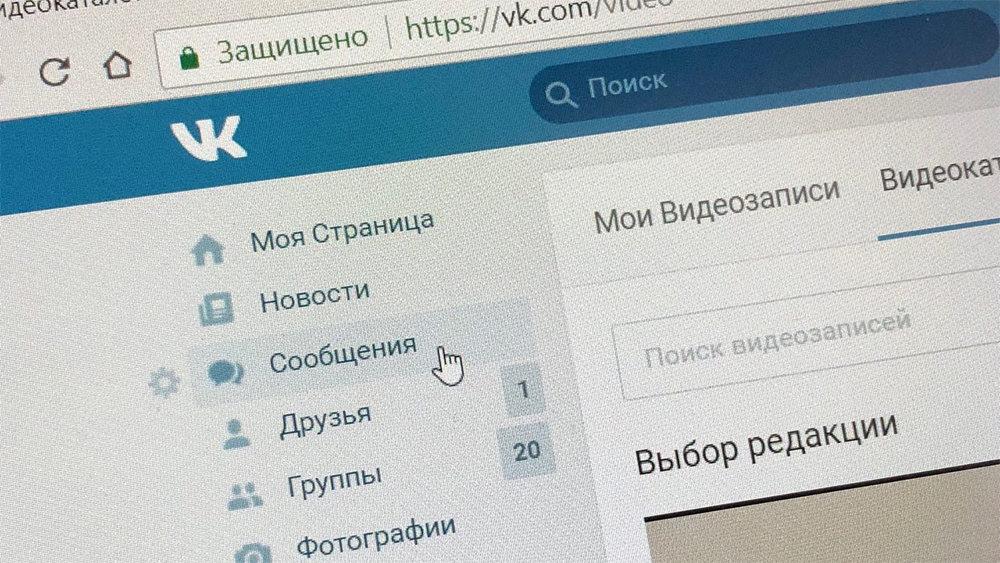 Россиян предупредили о новой схеме взлома страниц