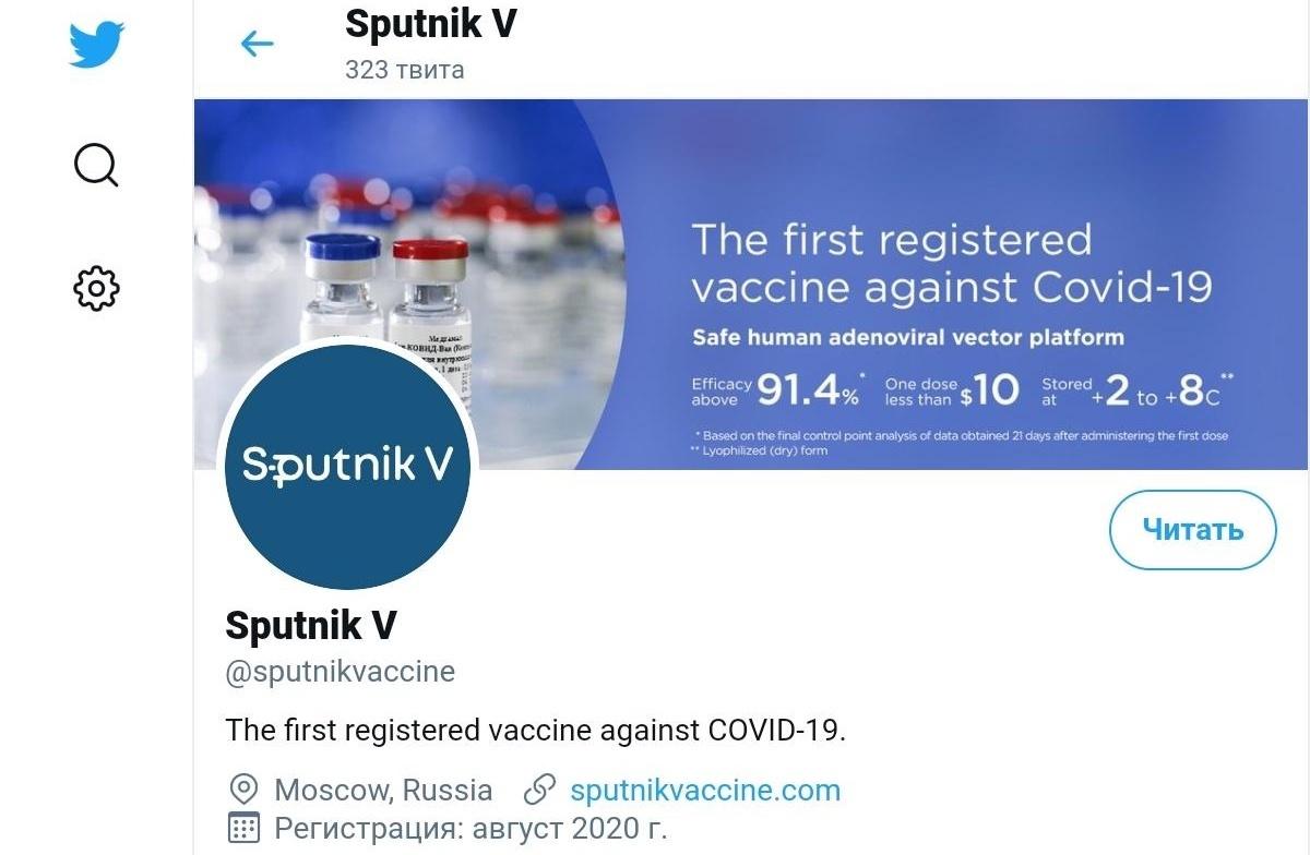 Twitter-аккаунт российской вакцины Спутник V пытались взломать из США
