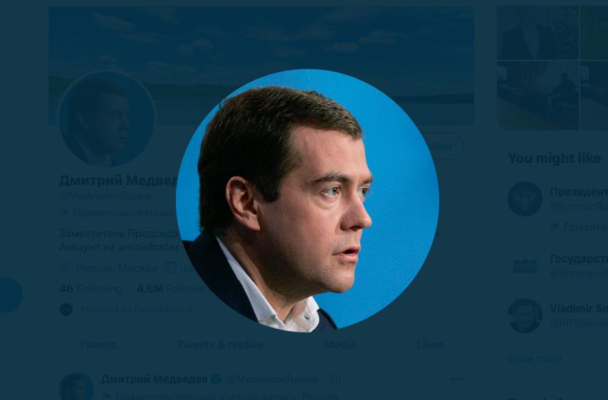 Дмитрий Медведев раскритиковал цифровой тоталитаризм США