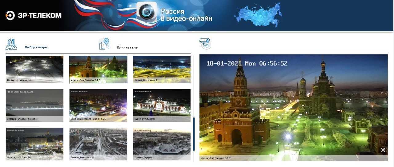 Российский провайдер запустил сайт с круглосуточным доступом к уличным камерам наблюдения