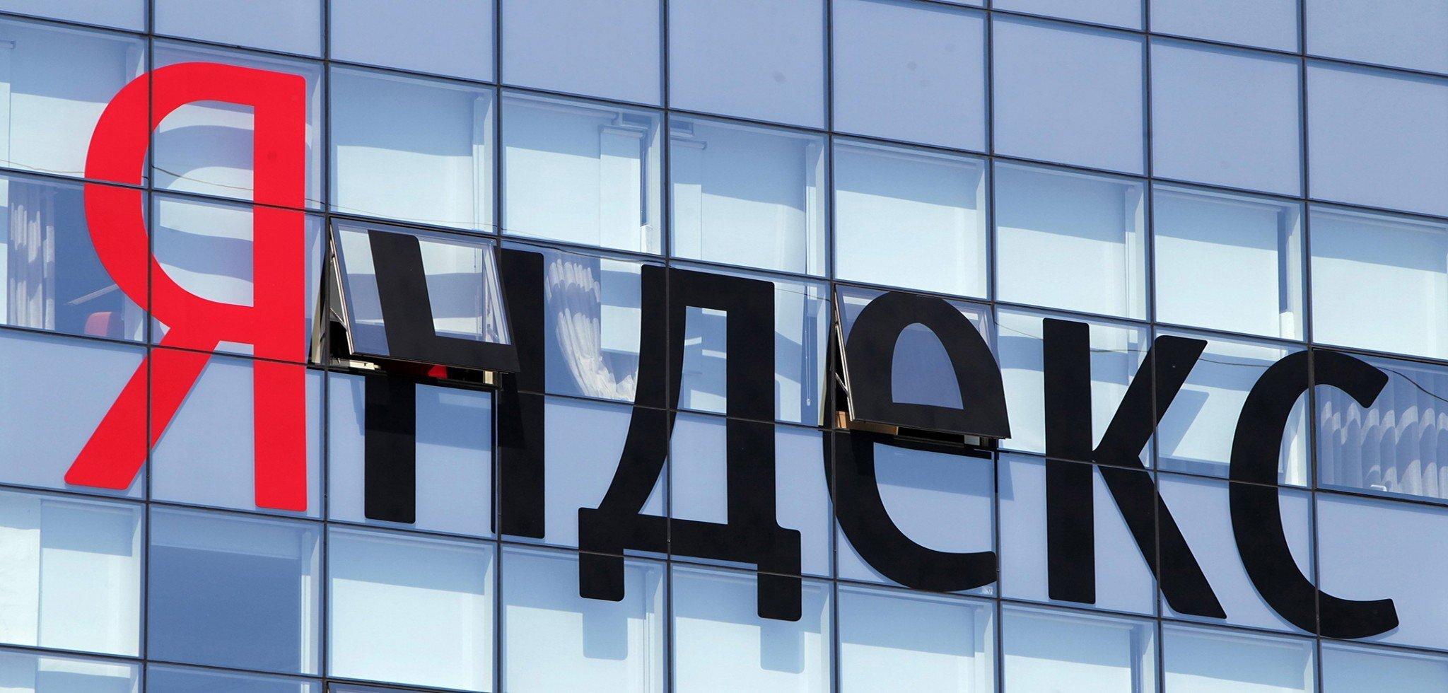 Сотрудник Яндекса слил данные 5 тысяч почтовых ящиков