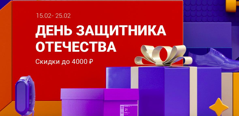 Xiaomi начала распродажу в честь Дня защитника Отечества в России