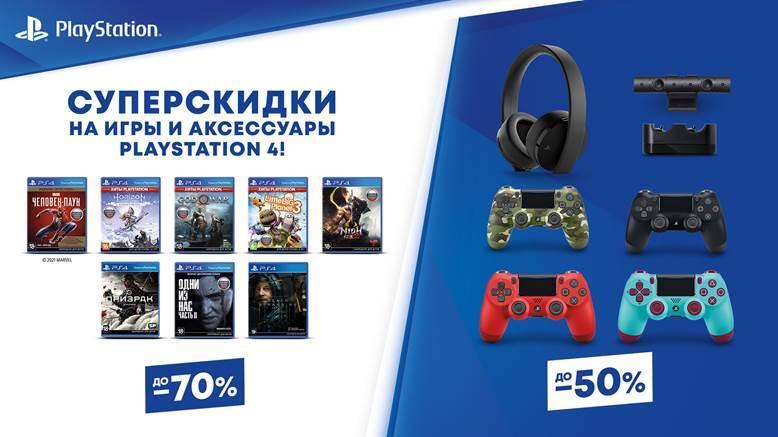 PlayStation объявил распродажу со скидками до 70%