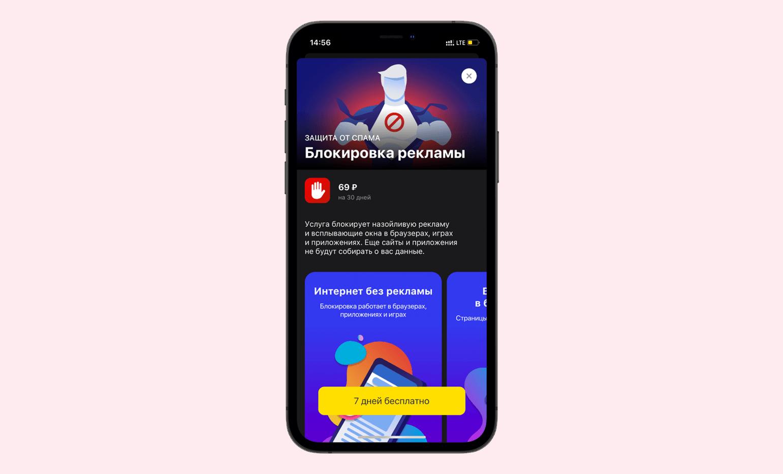 Российский оператор связи предложил услугу блокировки рекламы в интернете