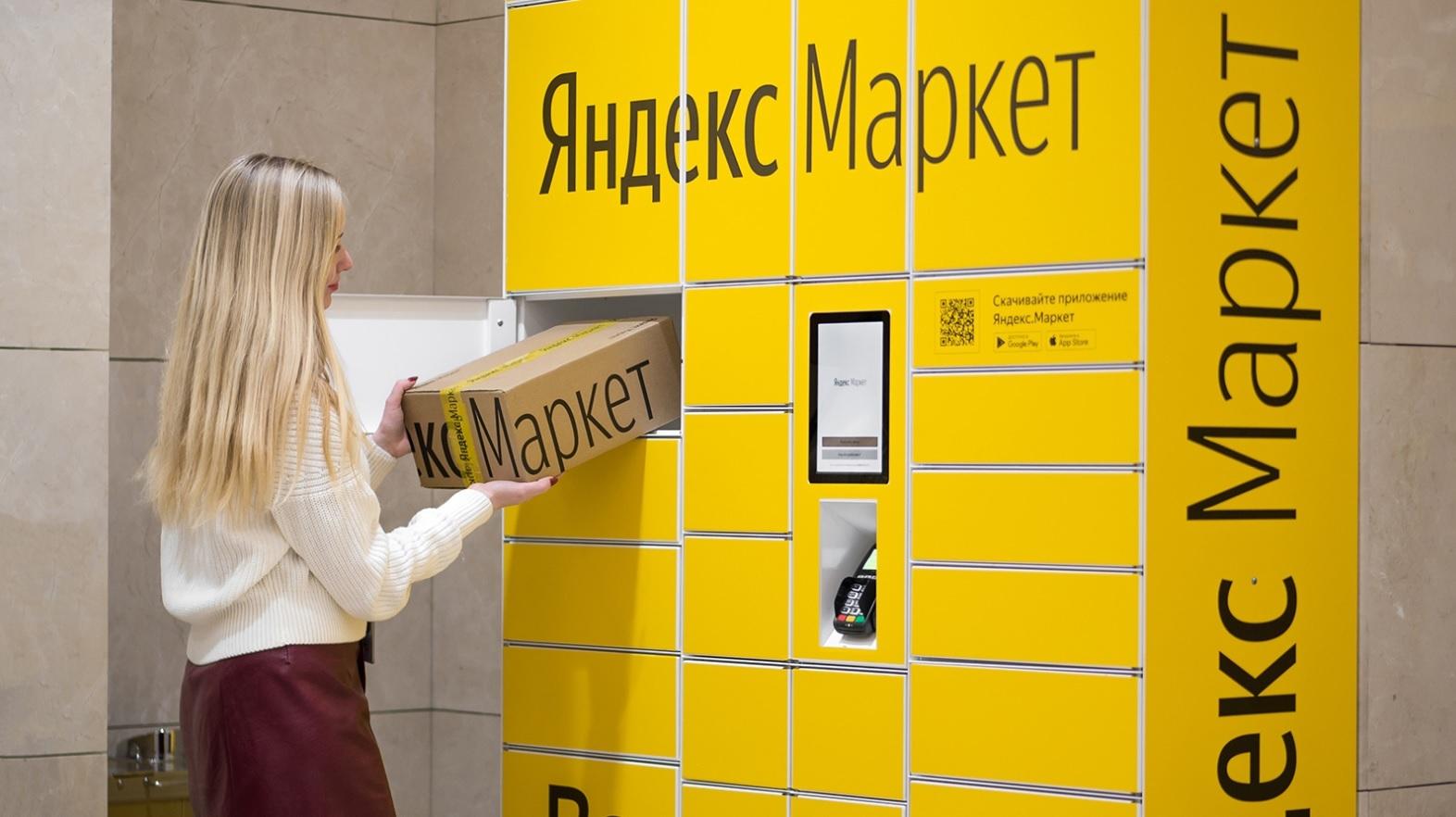 Яндекс.Маркет начал доставлять смартфоны за пару часов