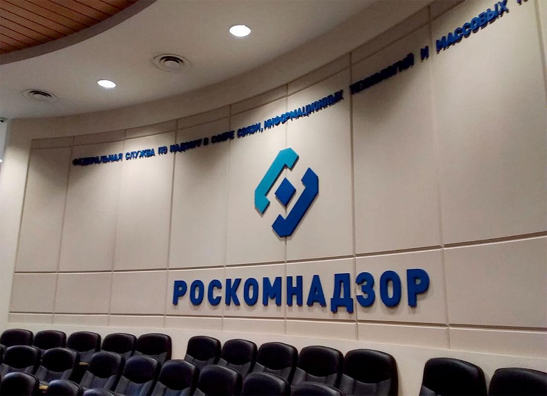 Роскомнадзор подал иск против Первого канала