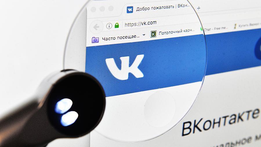 В России завели уголовное дело за комментарий в закрытой группе во ВКонтакте
