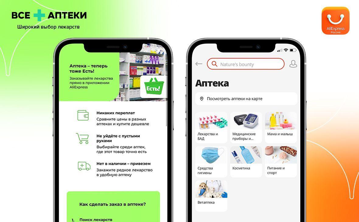 AliExpress начнёт продавать лекарства в России