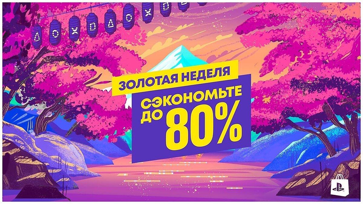 В онлайн-магазине PlayStation началась масштабная распродажа со скидками до 85%