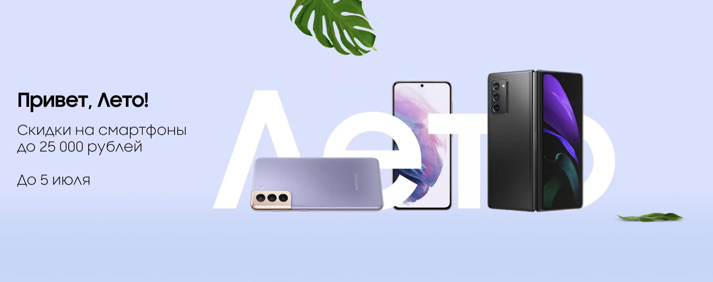 Смартфоны Samsung продают со скидками до 25 тысяч рублей