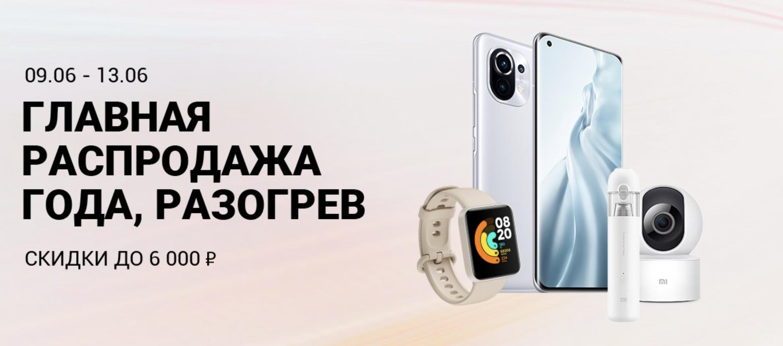 В Xiaomi стартовала Главная распродажа года