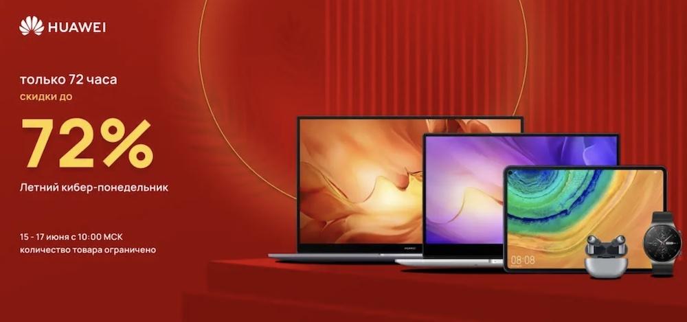 Huawei устроила киберпонедельник со скидками до 72%