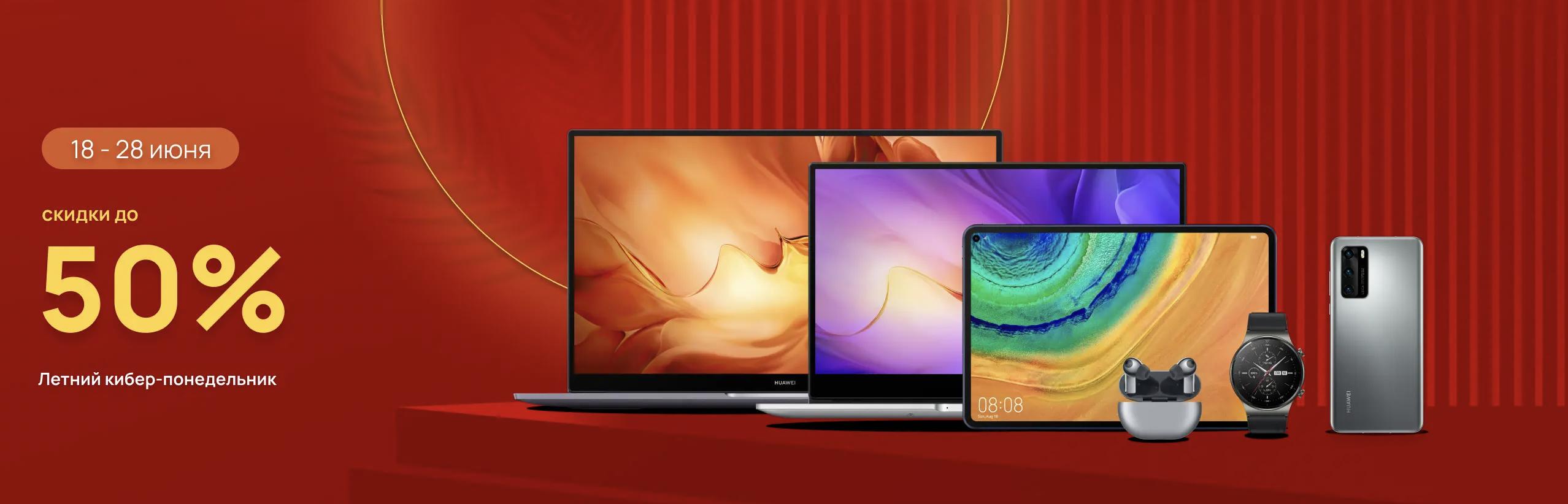 Ноутбуки, умные часы и другие гаджеты Huawei продаются со скидками