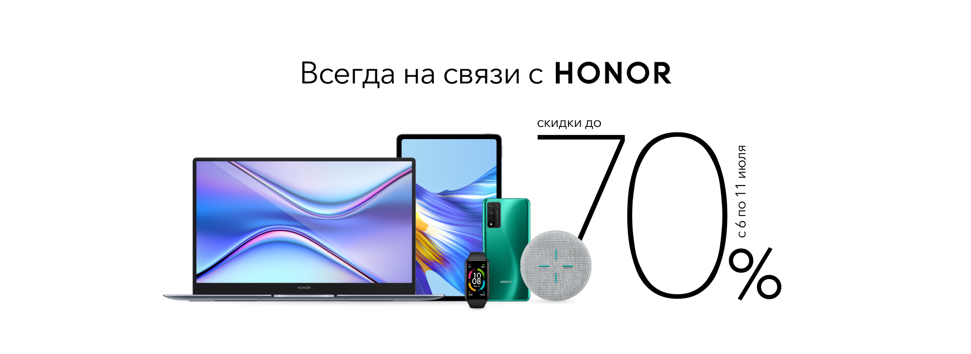 Honor снизил цены на ноутбуки и аксессуары