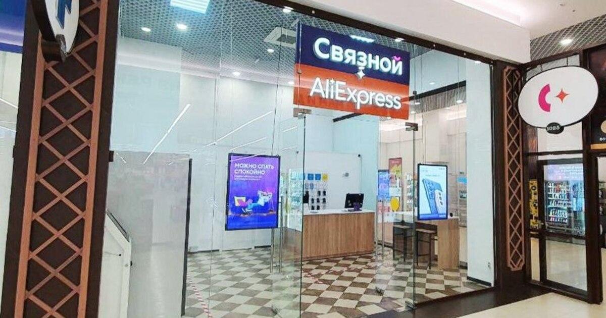AliExpress и Связной создают сеть пунктов вывоза заказов в Краснодаре
