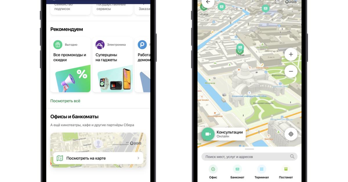 Сбер внедрил карты 2ГИС в мобильные приложения