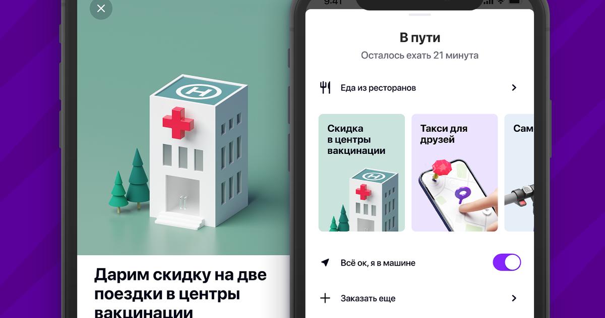 Такси в России объявило скидки на поездки в пункты вакцинации