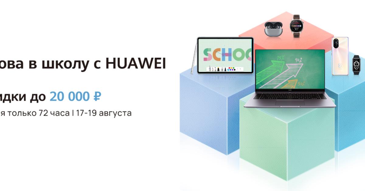 Huawei анонсировала большую распродажу в честь грядущего школьного сезона