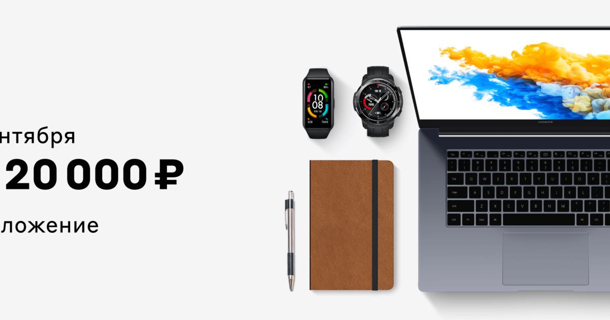 Смартфоны, ноутбуки и «умные» часы Honor продаются со скидками до 20 тысяч рублей