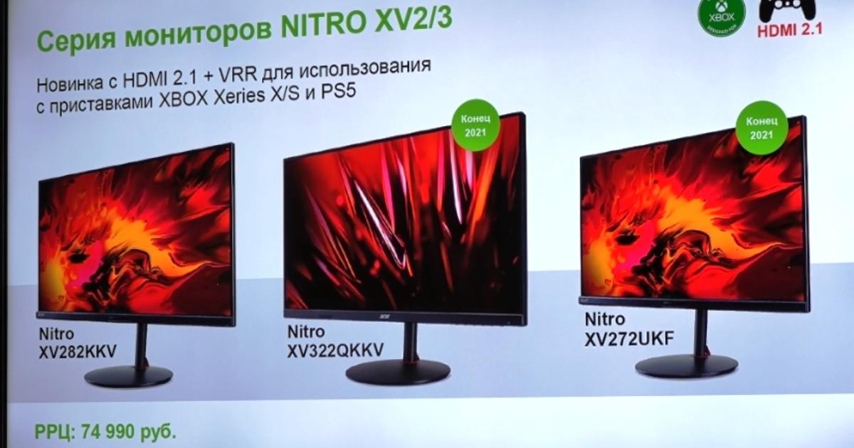 Acer презентовали в России мониторы специально для консолей PlayStation 5 и Xbox Series X