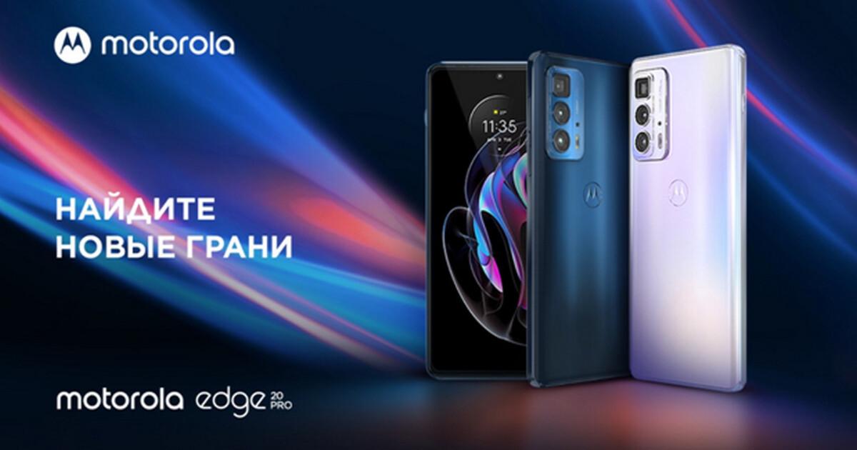 Motorola объявила российские цены нового флагманского смартфона Edge 20 Pro