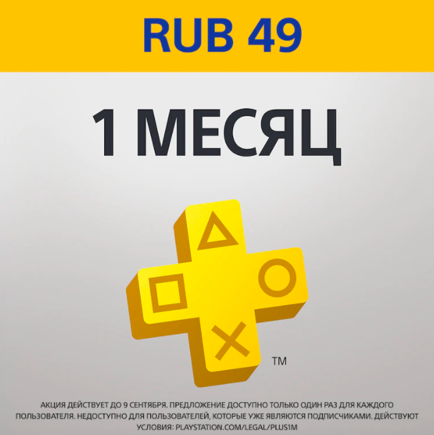 Подписку PlayStation Plus продают всего за 49 рублей на месяц