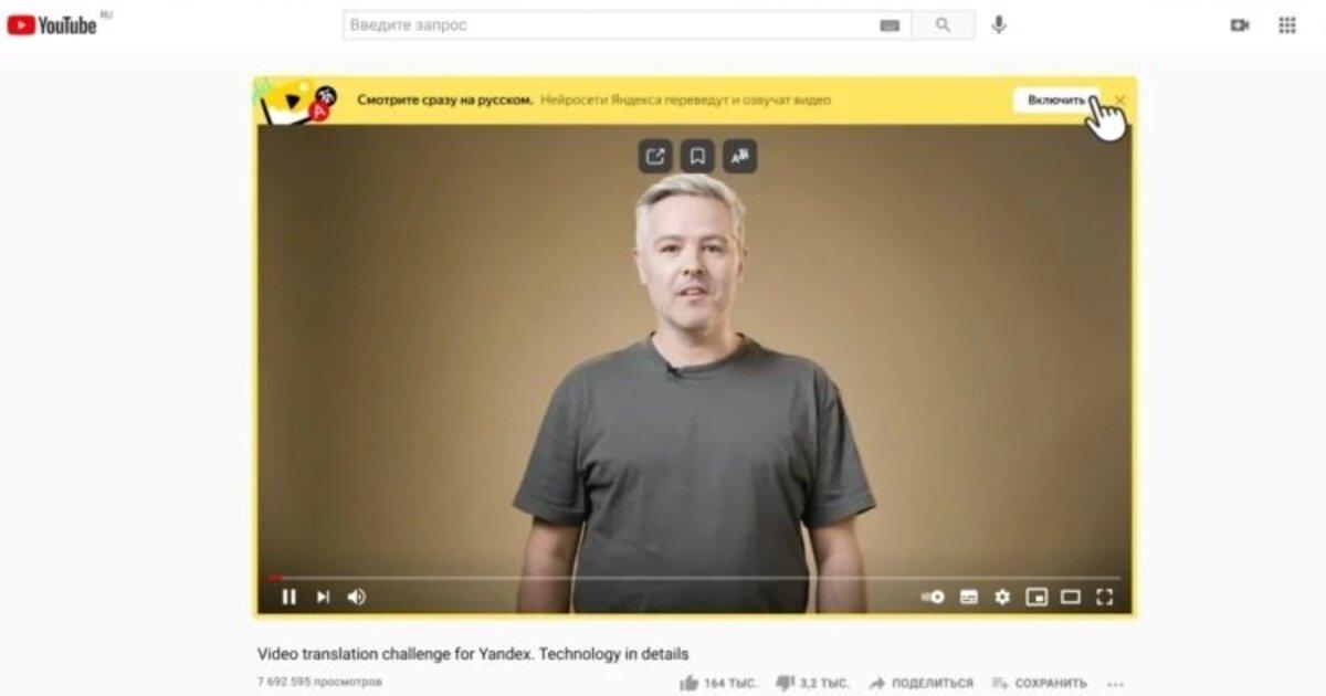 Яндекс обвинили в воровстве технологий перевода