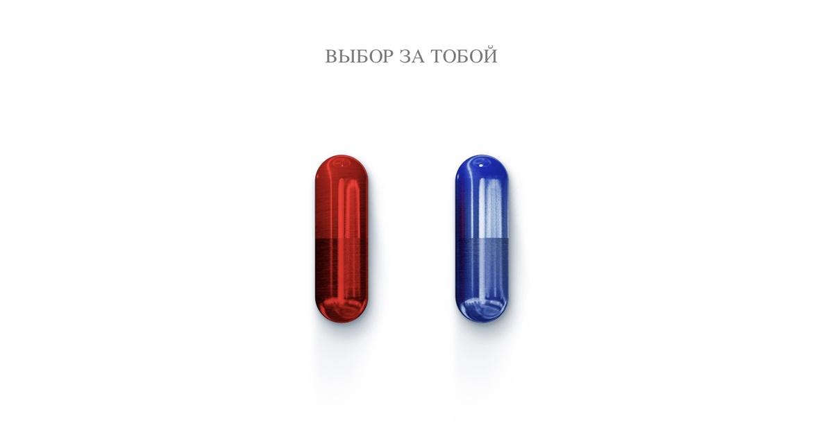 На сайте «Матрицы 4» предложили выбрать красную или синюю таблетку для просмотра первых кадров фильма