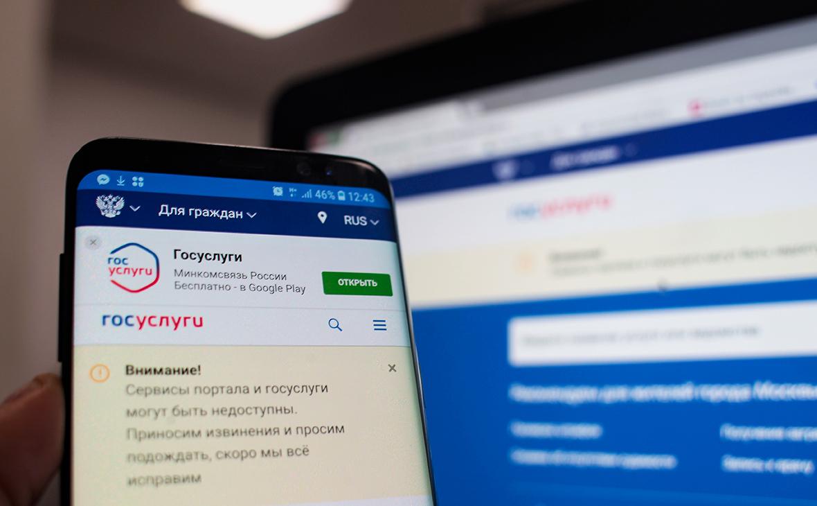 Россиянам рассказали о новом виде мошенничества с использованием поддельных Госуслуг