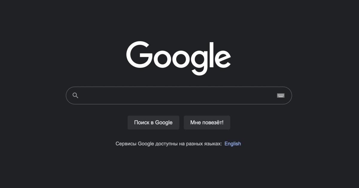 Google наконец-то выпустила тёмную тему для веб-версии поиска