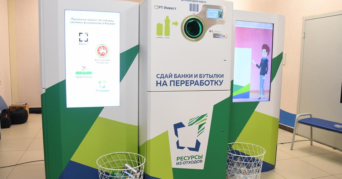Показаны новые российские автоматы для утилизации бутылок и банок