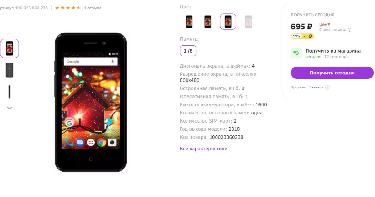В России началась продажа смартфона стоимостью 700 рублей