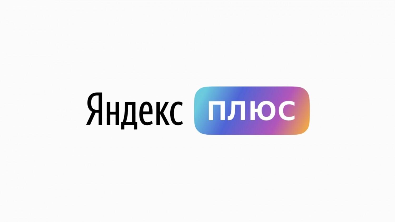 Яндекс раздаёт семейную подписку бесплатно на 90 дней