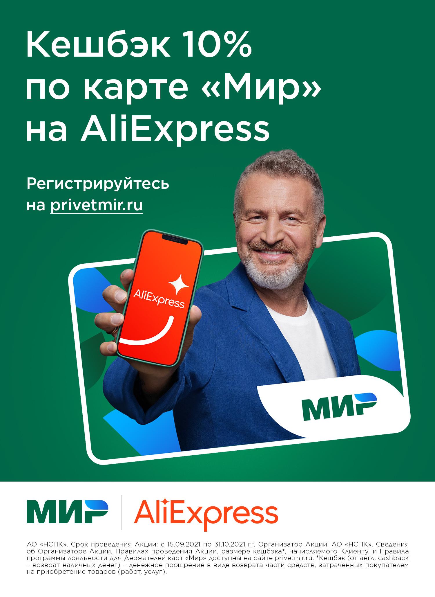 AliExpress запустил повышенный кэшбэк для покупателей с картами МИР